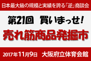 20171109_uresuji.png_1454411489