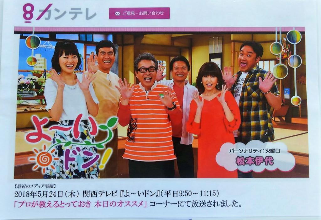 関西テレビ「よ~いドン」